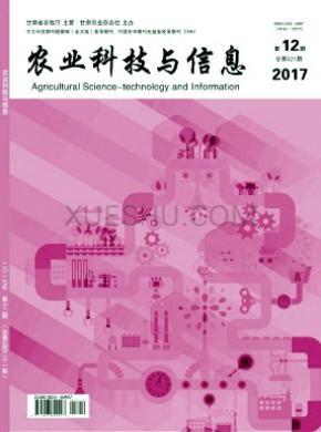 农业科技与信息杂志