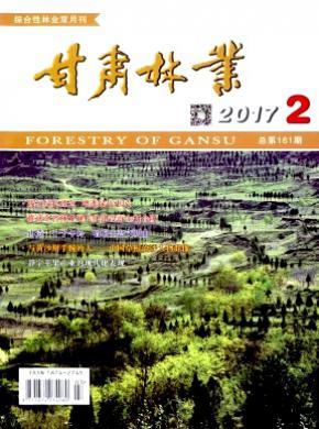 甘肃林业杂志