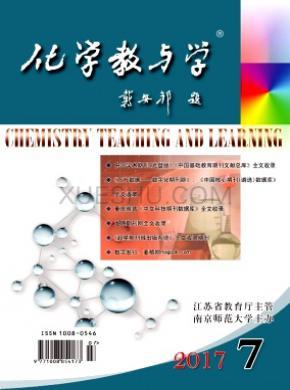 化学教与学杂志