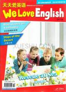 天天爱英语