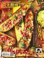 贝太厨房杂志社