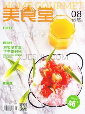 美食堂杂志社