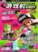 游戏机实用技术杂志