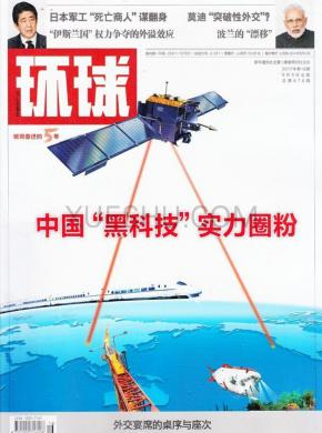 环球杂志社