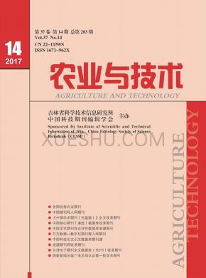 农业与技术杂志