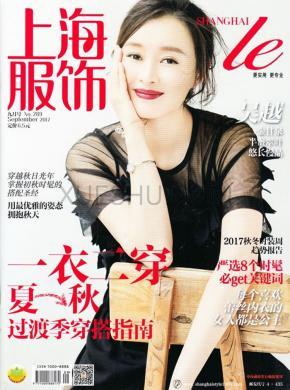 上海服饰杂志社