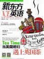 新东方英语杂志社