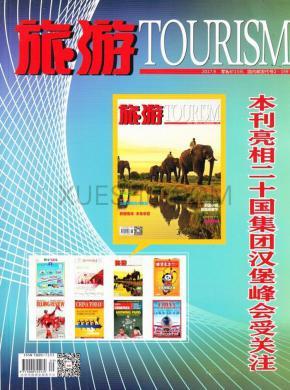 旅游杂志社