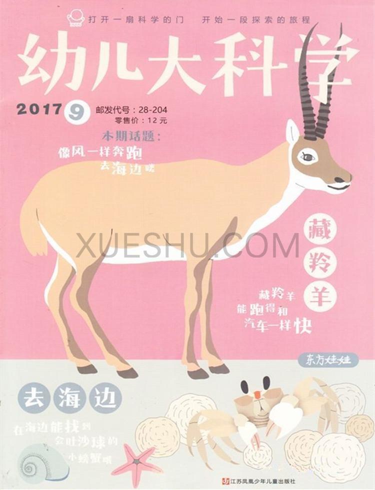 东方娃娃杂志