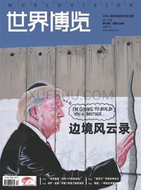 世界博览杂志社