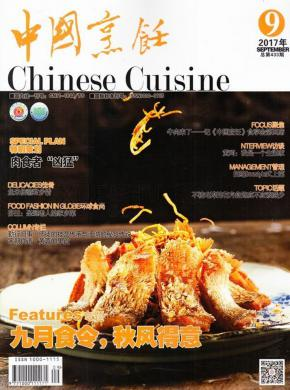 中国烹饪杂志社