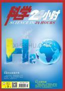 科学24小时