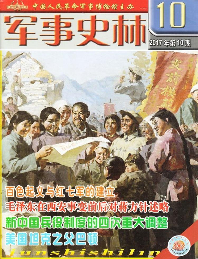 军事史林杂志
