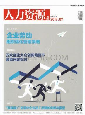 人力资源管理杂志社