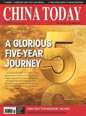 今日中国杂志社