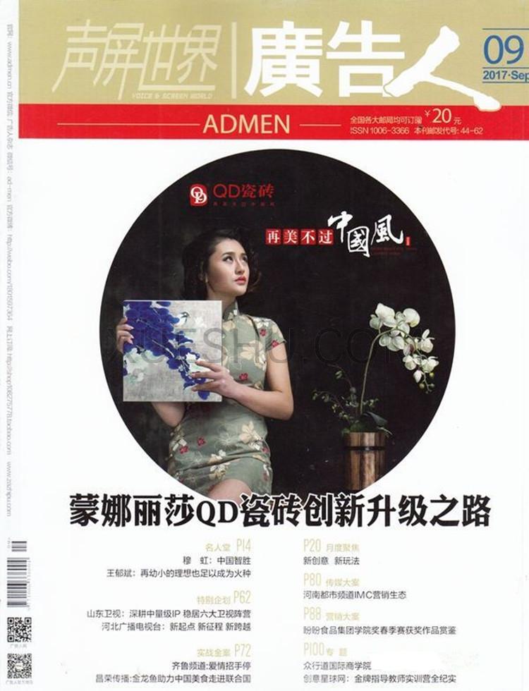 广告人杂志