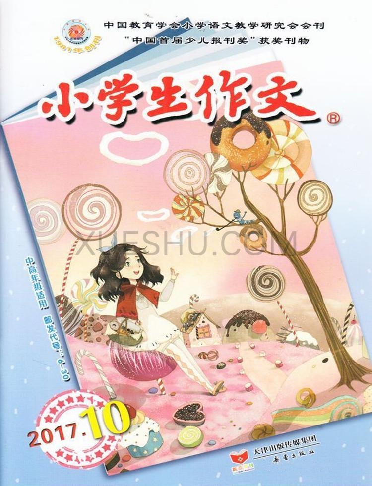小学生作文杂志