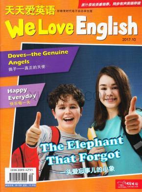 天天爱英语杂志社