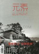 ELEMENT元素