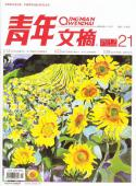 青年文摘杂志