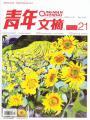 青年文摘杂志社
