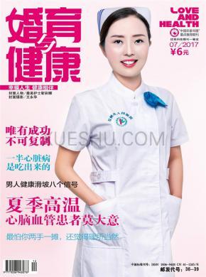 婚育与健康杂志社