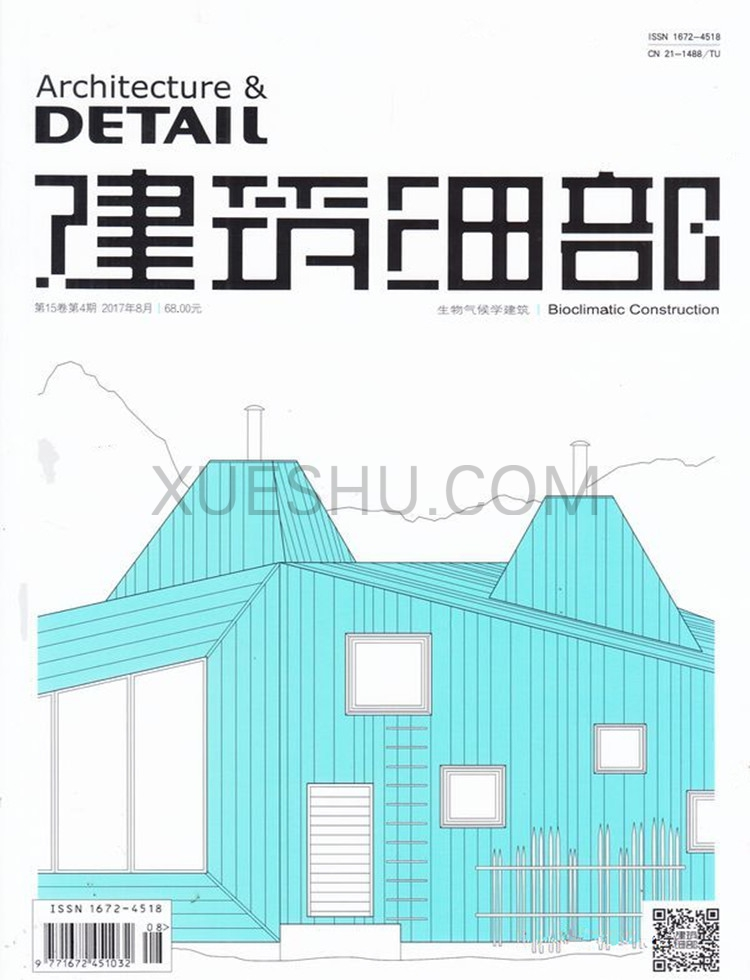 建筑细部杂志