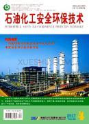 石油化工安全环保技术