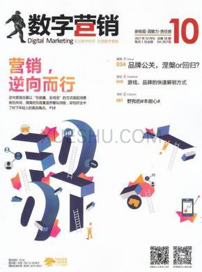 数字营销杂志社