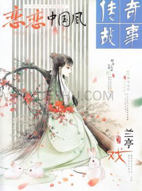 恋恋中国风杂志社