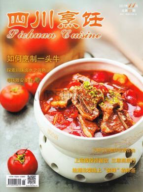 四川烹饪杂志社