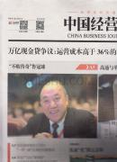 中国经营报