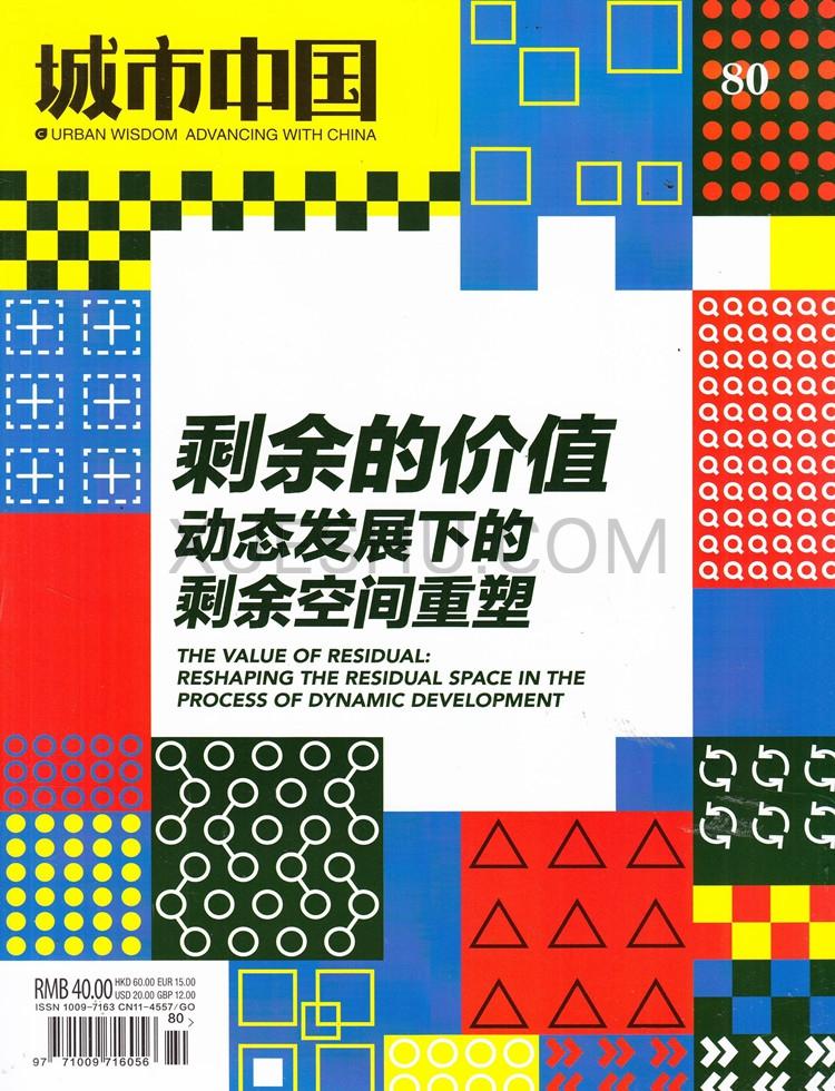 城市中国杂志