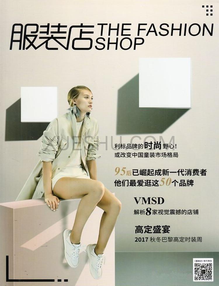 服装店杂志
