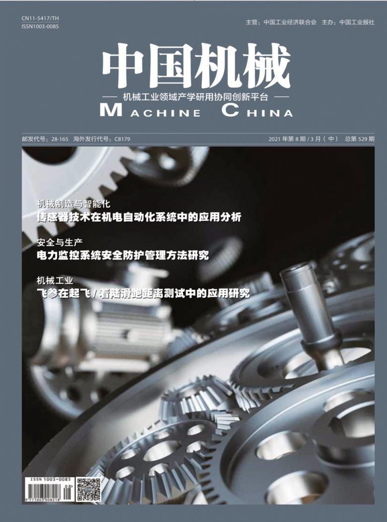 中国机械杂志社