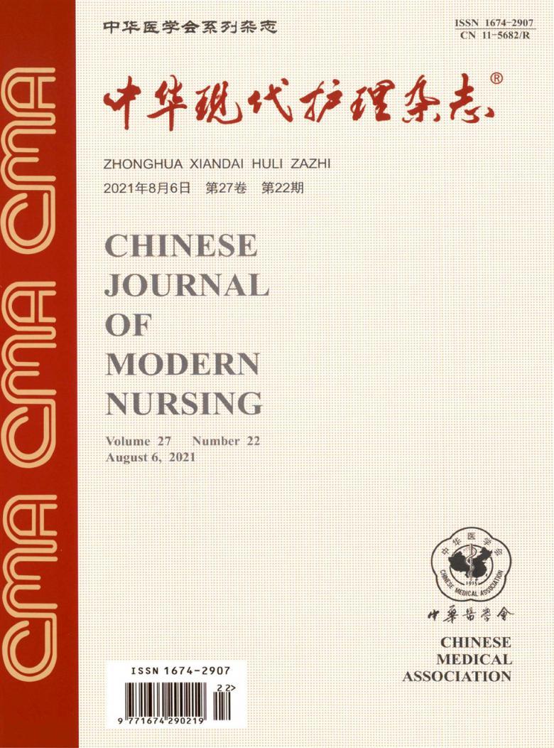 中华现代护理杂志社