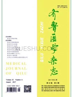 齐鲁医学杂志