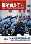 国防科技工业