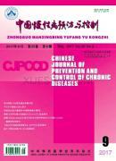 中国慢性病预防与控制