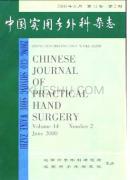 中国实用手外科