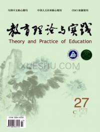 教育理论与实践期刊
