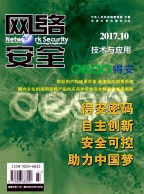 网络安全技术与应用杂志
