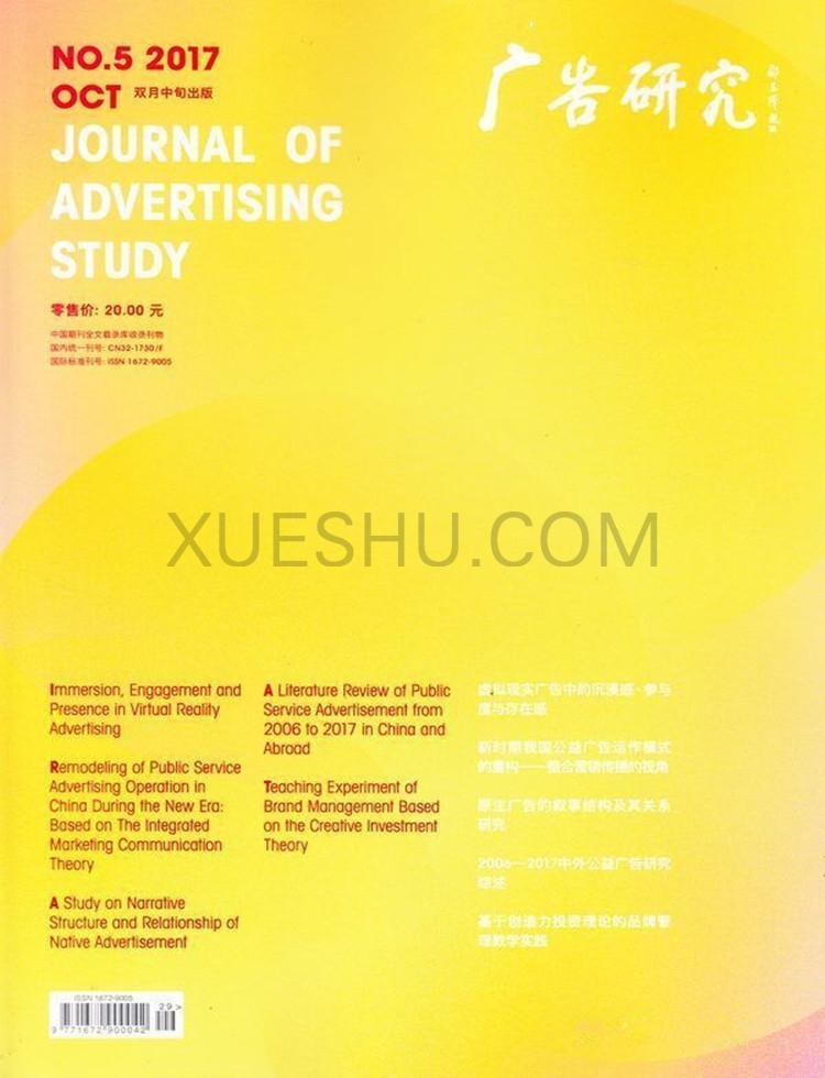 广告研究杂志
