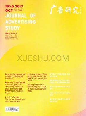 广告研究杂志社
