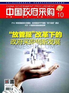 中国政府采购杂志