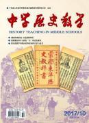 中学历史教学