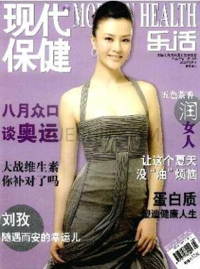 现代保健杂志