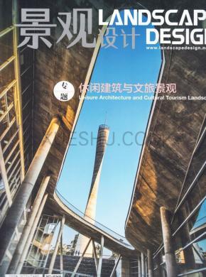 景观设计杂志社
