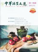 中华活页文选杂志