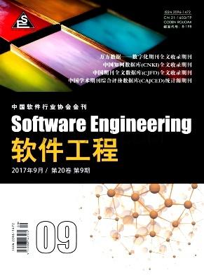 软件工程论文